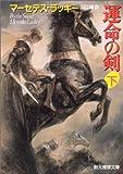 運命の剣〈下〉 (創元推理文庫)