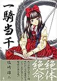 一騎当千 (9) (Gum comics)