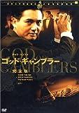 ゴッド・ギャンブラー 完全版 [DVD]