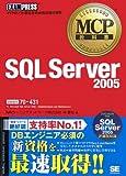 MCP教科書 SQL Server 2005(試験番号:70-431)