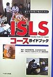 ISLSコースガイドブック—脳卒中初期診療のために