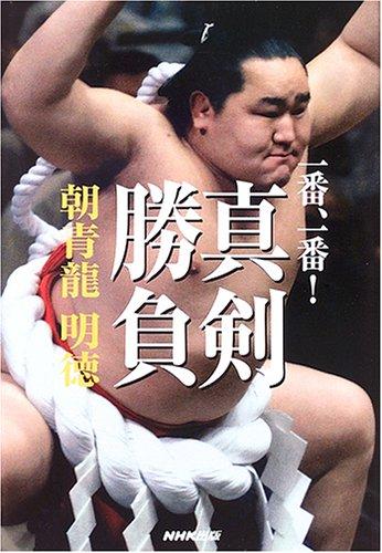 朝青龍明徳の画像 p1_26
