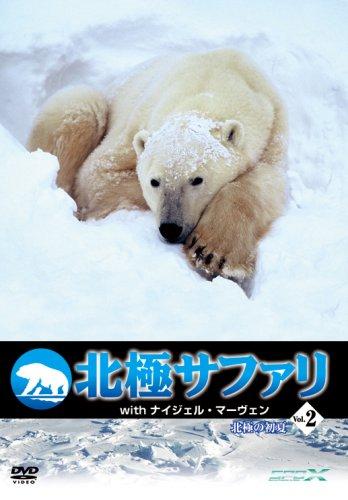 北極サファリ with ナイジェル・マーヴェン Vol.2 [DVD]