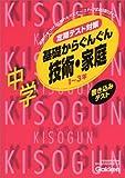 書き込みテスト基礎からぐんぐん中学技術・家庭―1~3年 (KISOGUN 17)