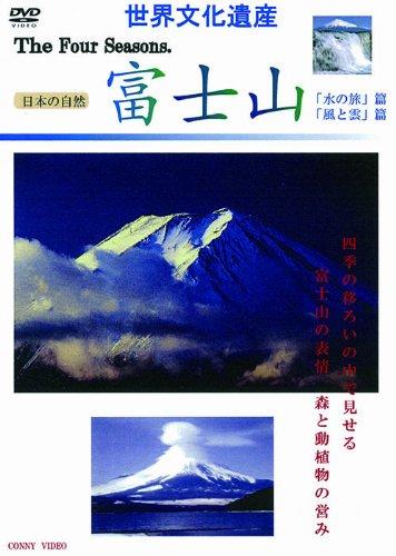 世界文化遺産 四季 富士山 水の旅・風と雲篇 [DVD]