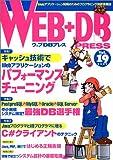 Web+DB press (Vol.19)