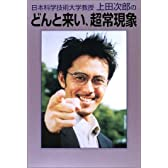 日本科学技術大学教授上田次郎のどんと来い、超常現象