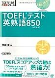 TOEFLテスト英熟語850 (TOEFL iBT大戦略シリーズ)