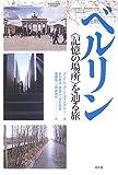 """『ベルリン―""""記憶の場所""""を辿る旅』カバーイメージ"""