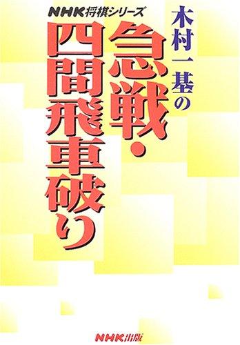 木村一基の急戦・四間飛車破り (NHK将棋シリーズ)