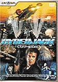 サイバー・ジャック[DVD]