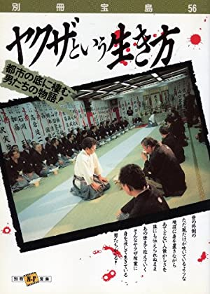 ヤクザとい別宝56号 (別冊宝島 56)
