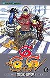 666 (サタン)(13) (ガンガンコミックス)