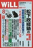 WiLL (ウィル) 2010年 08月号 [雑誌]