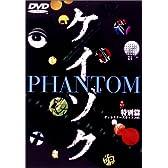 ケイゾク 特別編 PHANTOM ディレクターズカット.ver / 死を契約する呪いの樹 [DVD]