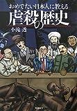 おめでたい日本人に教える虐殺の歴史