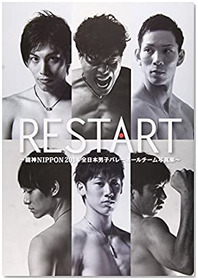 Restart―龍神Nippon 2014全日本男子バレーボールチ (日本文化出版mook)