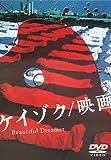 ケイゾク/映画 Beautiful Dreamer