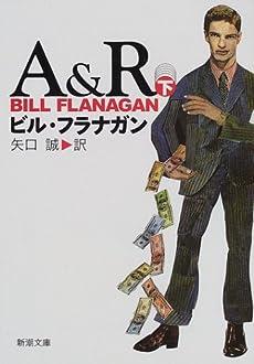 A&R〈下〉 (新潮文庫)