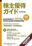 株主優待ガイド2016年版