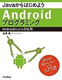 JavaからはじめようAndroidプログラミング—Android Studio対応版