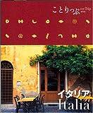 ことりっぷ 海外版 イタリア (観光 旅行 ガイドブック)