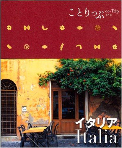 ことりっぷ海外版 イタリア