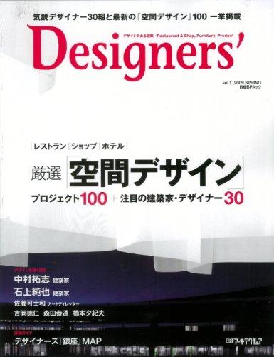 Designers' vol.1 (2009 SPRING)