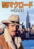 警部マクロード Vol.5「潜入捜査」 [DVD]
