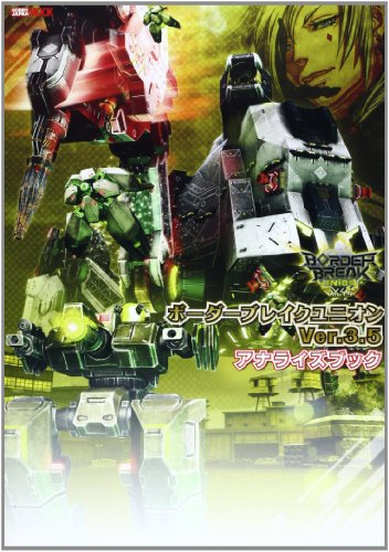 Border break Union Ver.3.5 analyze books (hobby Japan MOOK 507)