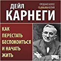 How to Stop Worrying and Start Living [Russian Edition] Hörbuch von Dale Carnegie Gesprochen von: Andrey Kolyada