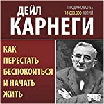 How to Stop Worrying and Start Living [Russian Edition] | Dale Carnegie