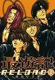 最遊記RELOAD: 2 (ZERO-SUMコミックス)