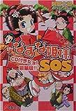 なずな姫様SOS / 阿智 太郎 のシリーズ情報を見る