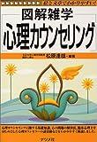 図解雑学 心理カウンセリング (図解雑学シリーズ)