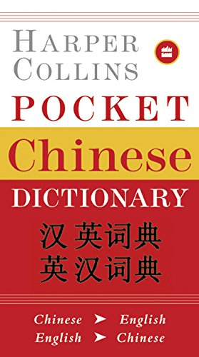 HarperCollins Pocket Chinese Dictionary