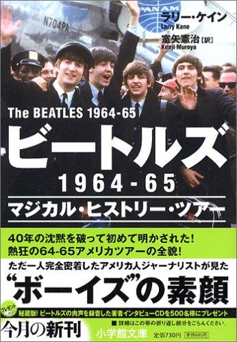 ビートルズ1964-65 マジカル・ヒストリー・ツアー