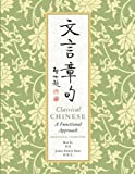 Classical Chinese: A Functional Approach (Traditional Characters) deals and discounts
