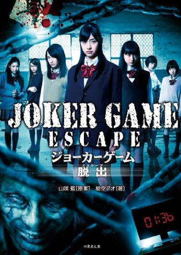 JOKER GAME ESCAPE (竹書房文庫)