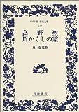 高野聖・眉かくしの霊 (ワイド版岩波文庫)