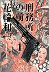 刑務所の前 (第1集) (Big comics special)