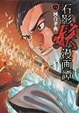 石影妖漫画譚 8 (ヤングジャンプコミックス)