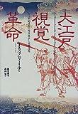 大江戸視覚革命―十八世紀日本の西洋科学と民衆文化