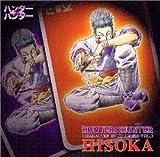 ヒソカ+ミト「ゆれて神田川」