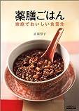 薬膳ごはん-家庭でおいしい食養生 (生活実用シリーズ)