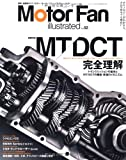 Motor Fan illustrated vol.52 特集:MT/DCT完全理解 (モーターファン別冊)