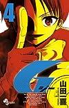 G 4 (少年サンデーコミックス)