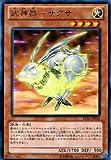 遊戯王カード 武神器-サグサ / レガシー・オブ・ザ・ヴァリアント(LVAL) 遊戯王ゼアル