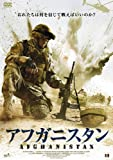 アフガニスタン [DVD]
