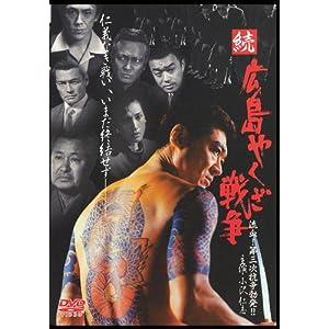 続'広島やくざ戦争~流血! 第三次抗争勃発! ! ~ [DVD]
